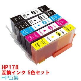 【時間限定クーポン配布】HP178XL 5色セット ICチップあり インクカートリッジ プリンターインク ヒューレットパッカード HP インクカートリッジ 178XL CR282AA 互換インク 4色パック