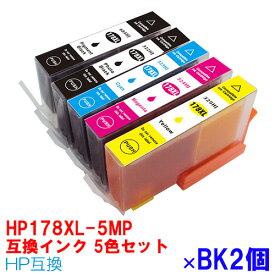 HP178XL 5色セット+BK2個 インク ICチップ付 インクカートリッジ プリンターインク ヒューレットパッカード HP 178XL CR282AA 互換インク 4色パック