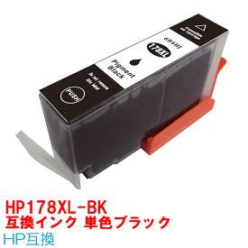 HP178XLBK[chipあり]互換インクカートリッジ プリンターインク ヒューレットパッカード HP 178XL CR282AA 互換インク 4色パック