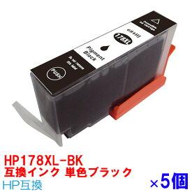 【時間限定クーポン配布】HP178XLBK[ICチップ付] 5個セット 互換 インクカートリッジ プリンターインク ブラック ヒューレットパッカード HP178 HP178XL CR282AA