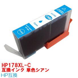 【時間限定クーポン配布】HP178XLC[chipあり] インク インクカートリッジ プリンターインク ヒューレットパッカード HP インキ インク・カートリッジ 178XL CR282AA 互換インク 4色パック