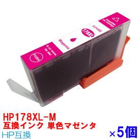 【時間限定クーポン配布】HP178XLM[ICチップ付] 互換 インクカートリッジ プリンターインク マゼンタ 5個セット ヒューレットパッカード HP178 HP178XL CR282AA ★