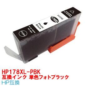 【時間限定クーポン配布】HP178XLPBK[chipあり] ICチップあり 互換 インクカートリッジ ヒューレットパッカード HP 178XL CR282AA 互換インク 4色パック