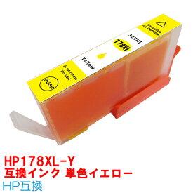 【時間限定クーポン配布】HP178XLY[chipあり] 互換 インクカートリッジ プリンターインク ヒューレットパッカード HP 178XL CR282AA 互換インク 4色パック