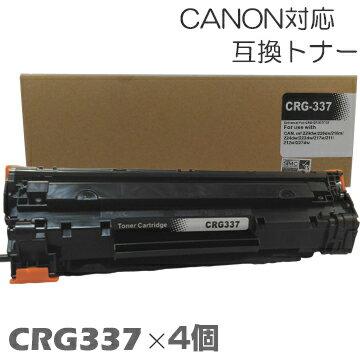 CRG-337 ×4セット キャノン キヤノン トナー 互換トナー トナーカートリッジ Satera MF249dw MF245dw MF244dw MF242dw MF236n MF232w MF229dw MF226dn MF224dw MF222dw MF216n canon
