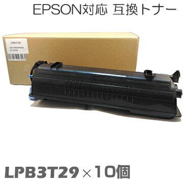 LPB3T29 ×10セット エプソン トナー 互換トナー トナーカートリッジ LP-S3250 LP-S3250PS LP-S3250Z epson