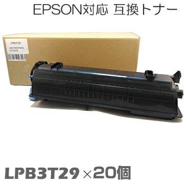 LPB3T29 ×20セット エプソン トナー 互換トナー トナーカートリッジ LP-S3250 LP-S3250PS LP-S3250Z epson
