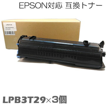 LPB3T29 ×3セット エプソン トナー 互換トナー トナーカートリッジ LP-S3250 LP-S3250PS LP-S3250Z epson