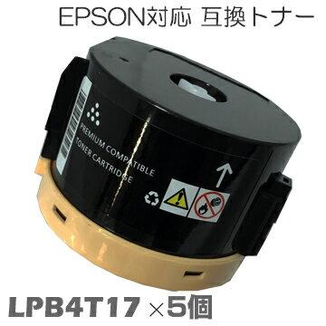 LPB4T17 ×5セットLP-S230DN LP-S230DW 対応トナー EPSON エプソン トナー 互換トナー トナーカートリッジ canon