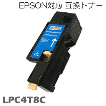 LPC4T8C EPSON エプソン トナー 互換トナー トナーカートリッジLP-M620F LP-M620FC3 LP-M620FC9 LP-520 LP-520C3 LP-520C9 LP-S620 LP-S620C9