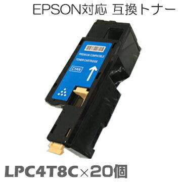 LPC4T8C ×20セットLP-M620F LP-M620FC3 LP-M620FC9 LP-520 LP-520C3 LP-520C9 LP-S620 LP-S620C9 対応トナー EPSON エプソン トナー 互換トナー トナーカートリッジ canon