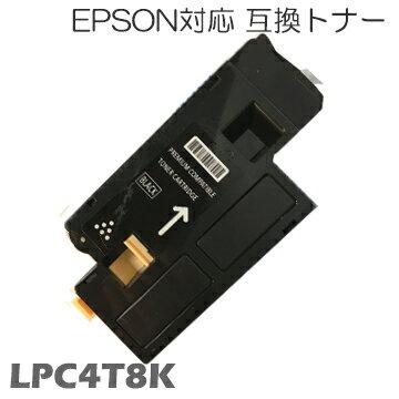 LPC4T8K EPSON エプソン トナー 互換トナー トナーカートリッジLP-M620F LP-M620FC3 LP-M620FC9 LP-520 LP-520C3 LP-520C9 LP-S620 LP-S620C9