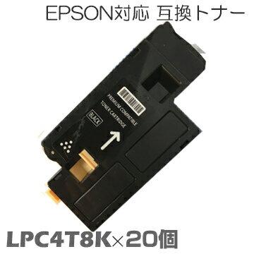 LPC4T8K ×20セットLP-M620F LP-M620FC3 LP-M620FC9 LP-520 LP-520C3 LP-520C9 LP-S620 LP-S620C9 対応トナー EPSON エプソン トナー 互換トナー トナーカートリッジ canon