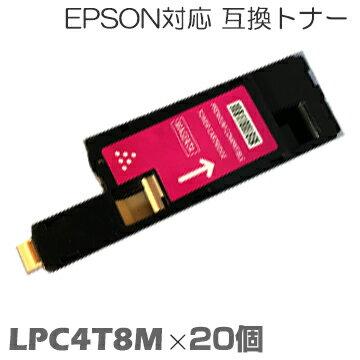 LPC4T8M ×20セットLP-M620F LP-M620FC3 LP-M620FC9 LP-520 LP-520C3 LP-520C9 LP-S620 LP-S620C9 対応トナー EPSON エプソン トナー 互換トナー トナーカートリッジ canon