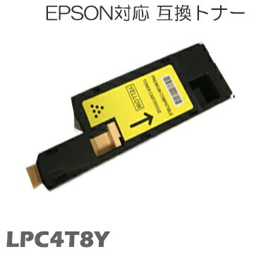 LPC4T8Y EPSON エプソン トナー 互換トナー トナーカートリッジLP-M620F LP-M620FC3 LP-M620FC9 LP-520 LP-520C3 LP-520C9 LP-S620 LP-S620C9