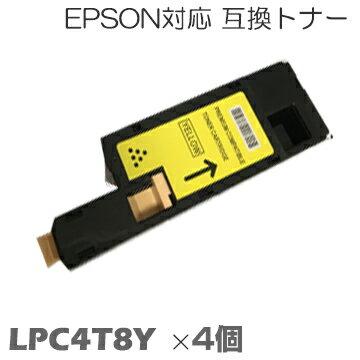 LPC4T8Y ×4セットLP-M620F LP-M620FC3 LP-M620FC9 LP-520 LP-520C3 LP-520C9 LP-S620 LP-S620C9 対応トナー EPSON エプソン トナー 互換トナー トナーカートリッジ canon