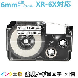XR-6X 6mm 透明テープ 黒文字 互換テープカートリッジ カシオ用 ネームランド KL-V460 KL-G2 KL-M50 KL-M7 KL-T70 KL-E300 KL-H75 KL-H50 KL-P40 KL-SA10 KL-HD1 KL-SP10