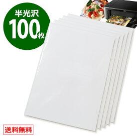 写真用紙 A4サイズ 半光沢 絹目 両面印刷 特厚 【100枚入り】送料無料