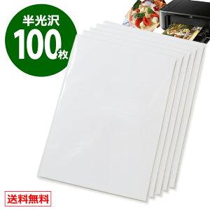 写真用紙 A4サイズ 半光沢 絹目 両面印刷 特厚 【100枚入り】 送料無料