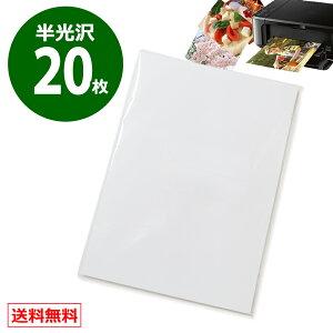 写真用紙 A4サイズ 半光沢 絹目 両面印刷 特厚 【20枚入り】送料無料
