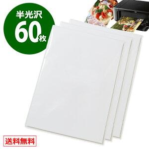 写真用紙 A4サイズ 半光沢 絹目 両面印刷 特厚 【60枚入り】送料無料