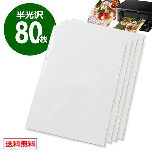 写真用紙 A4サイズ 半光沢 絹目 両面印刷 特厚 【80枚入り】送料無料