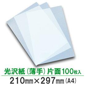 光沢紙 薄手 片面印刷 A4サイズ 100枚入り 送料無料
