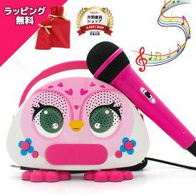 子供カラオケマシン カラオケマイク bluetooth ラッピング無料 高性能スピーカー 送料無料 ピンク 人気 誕生日 プレゼント お祝い 進級祝い こども 在宅 室内遊び 子供 小型 家庭用
