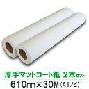 インクジェットロール紙 厚手マットコート紙 610mm×30M 2本