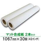 インクジェットロール紙 マット合成紙 1067mm×30M 2本 大判プリンター用紙! 高品質 !ポスター、写真、展示資料等、様々な用途にお使い頂けます