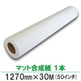 インクジェット用 大判ロール紙 マット合成紙 1270mm×30M 1本