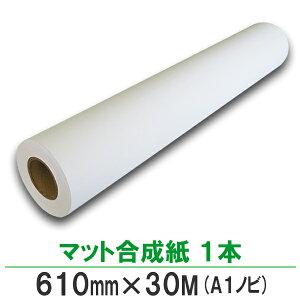 インクジェットロール紙 マット合成紙 610mm×30M 1本