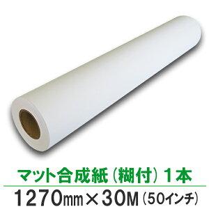 インクジェットロール紙 マット合成紙グレー糊付 1270mm×30M 1本