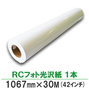 インクジェットロール紙 RCフォト光沢紙 1067mm×30M 1本