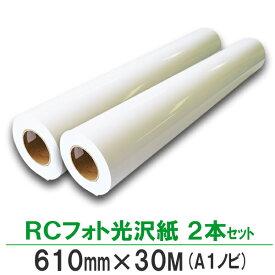 インクジェットロール紙 RCフォト光沢紙 610mm×30M 2本