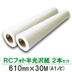 【お得な2本セット】インクジェットロール紙 RCフォト半光沢紙 610mm×30M 2本(A1ノビ用紙)