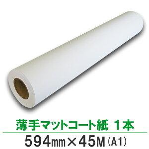 【送料無料】インクジェットロール紙 薄手マットコート紙【594mm×45M (A1) 1本】