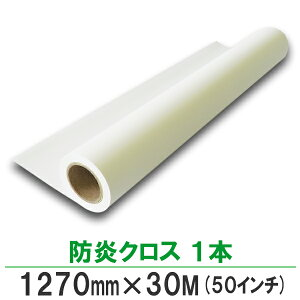 防炎クロス ロール紙 インクジェット 1270mm×30M 1本