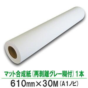インクジェットロール紙 マット合成紙 再剥離グレー糊付 610mm×30M 1本