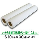 インクジェットロール紙 マット合成紙 強粘着グレー糊付 610mm×30M 2本