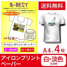 アイロンプリントペーパー(白・淡色布用) A4サイズ【4枚入り】