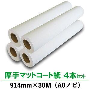 インクジェットロール紙 厚手マットコート紙 914mm×30M 4本