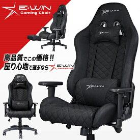 ゲーミングチェア ファブリック 品質・座り心地で選ばれています!オフィスチェア 前傾 E-WIN PCチェア 通気性抜群 布地 多機能 腰痛 【オットマン 取付可能】送料無料 保証1年 在宅 テレワーク 椅子