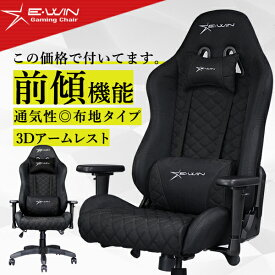 【5%OFFクーポン使える!】ゲーミングチェア ファブリック オフィスチェア 前傾 E-WIN PCチェア 通気性抜群 布地 多機能 腰痛 【オットマン 取付可能】送料無料 保証1年 在宅 テレワーク 椅子