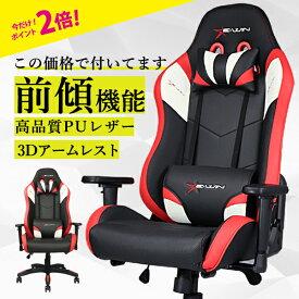 【5%OFFクーポンSALE!P2倍】ゲーミングチェア オフィスチェア 前傾 チェア 赤 多機能 腰痛 オットマン取付可能 寝られる ロッキング 保証1年 在宅 テレワーク 椅子 フットレスト E-WIN