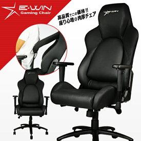 【腰痛対策におすすめ】ゲーミングチェア オフィスチェア 【E-WIN ギアタイプ】 PCチェア リクライニングチェア 多機能 高品質 オットマン取付可能 送料無料 在宅 テレワーク 椅子 前傾