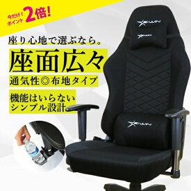 【ポイント2倍SALE中】ゲーミングチェア メッシュ ファブリック 肉厚ウレタン 【通気性抜群】在宅 テレワーク 椅子 オフィスチェア E-WIN パソコンチェア PCチェア 腰痛対策 オフィスにおすすめ