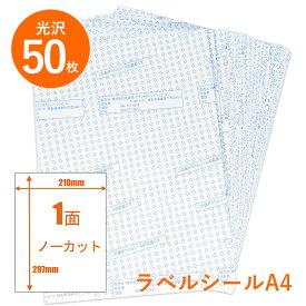 光沢紙 ラベル シール ノーカット A4サイズ 50枚入り インクジェットプリンター用 切れ目無し 業務用ラベル【メール便送料無料】