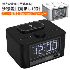 【クーポン使える&ポイント2倍にアップ中!】【ラッピング無料】Skynew 多機能目覚まし時計 Bluetooth スピーカー Qiワイヤレス充電 AUX USBスマホ充電 microSDカード対応 MP3プレーヤー M7