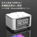 【P2倍SALE!1/28 9:59まで】Skynew 多機能目覚まし時計 Bluetooth スピーカー Qiワイヤレス充電 FMラジオ AUX USBス…